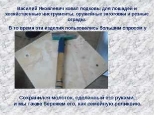 Василий Яковлевич ковал подковы для лошадей и хозяйственные инструменты, оруж