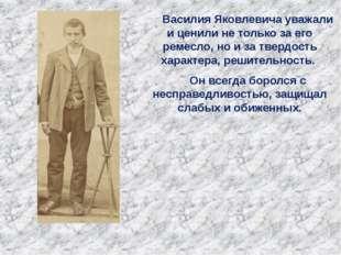 Василия Яковлевича уважали и ценили не только за его ремесло, но и за твердо