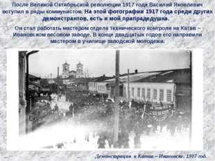 Демонстрация в Катав – Ивановске. 1917 год. После Великой Октябрьской револю