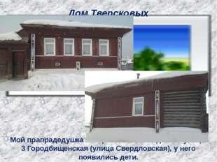 Мой прапрадедушка построил большой дом по улице 3 Городбищенская (улица Сверд