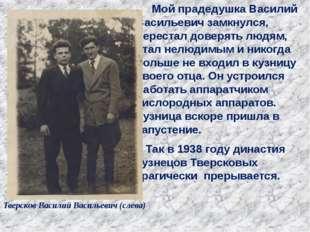 Тверсков Василий Васильевич (слева) Мой прадедушка Василий Васильевич замкнул