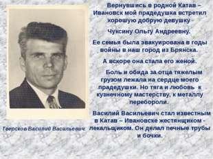 Тверсков Василий Васильевич. Вернувшись в родной Катав – Ивановск мой прадеду