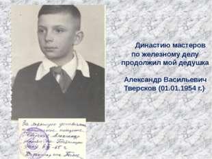 Династию мастеров по железному делу продолжил мой дедушка Александр Васильев