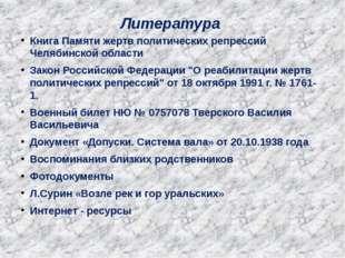 Литература Книга Памяти жертв политических репрессий Челябинской области Зако