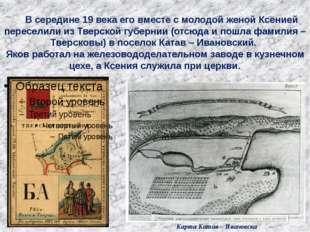 В середине 19 века его вместе с молодой женой Ксенией переселили из Тверской