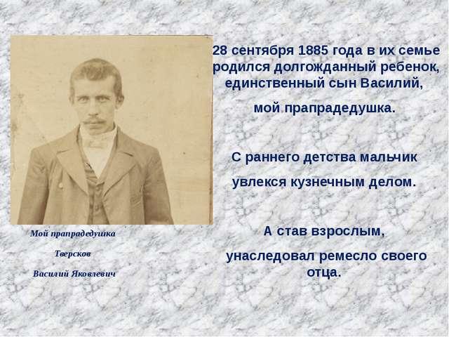 28 сентября 1885 года в их семье родился долгожданный ребенок, единственный с...
