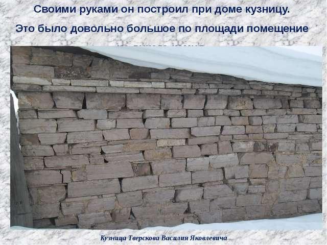 Кузница Тверскова Василия Яковлевича Своими руками он построил при доме кузни...