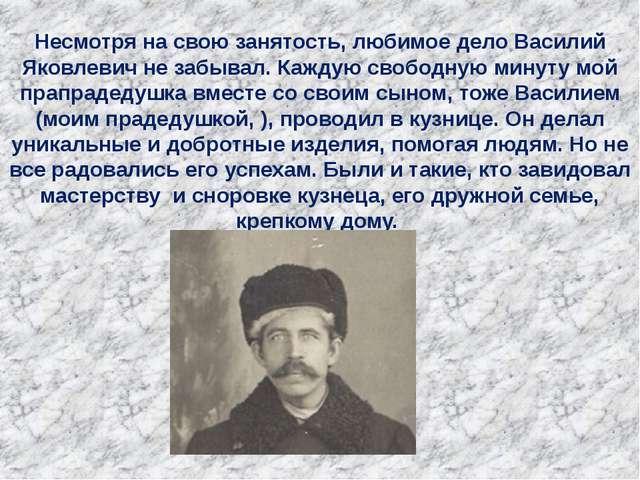 Несмотря на свою занятость, любимое дело Василий Яковлевич не забывал. Каждую...