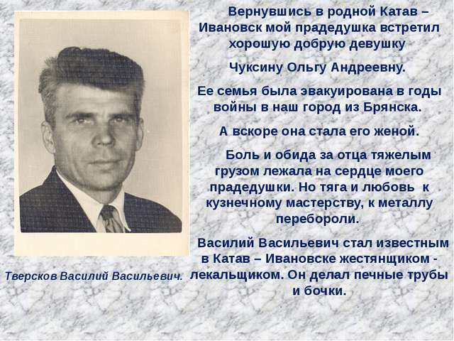 Тверсков Василий Васильевич. Вернувшись в родной Катав – Ивановск мой прадеду...