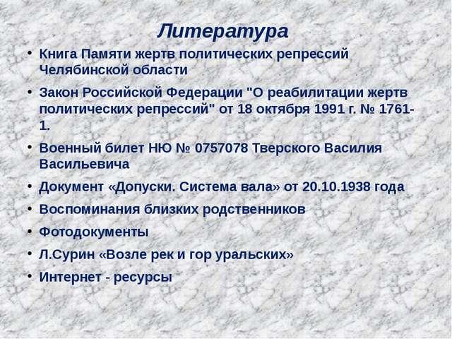 Литература Книга Памяти жертв политических репрессий Челябинской области Зако...