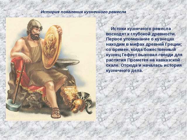 История появления кузнечного ремесла Истоки кузнечного ремесла восходят к глу...