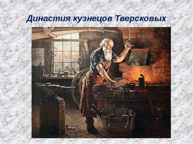 Династия кузнецов Тверсковых