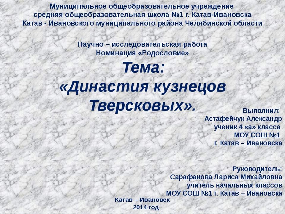 Научно – исследовательская работа Номинация «Родословие» Тема: «Династия куз...
