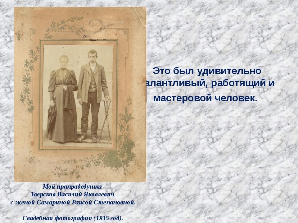Мой прапрадедушка Тверсков Василий Яковлевич с женой Самариной Раисой Степан...