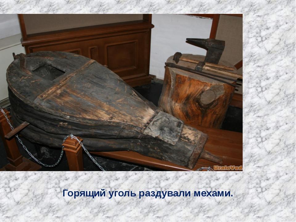 Горящий уголь раздували мехами.