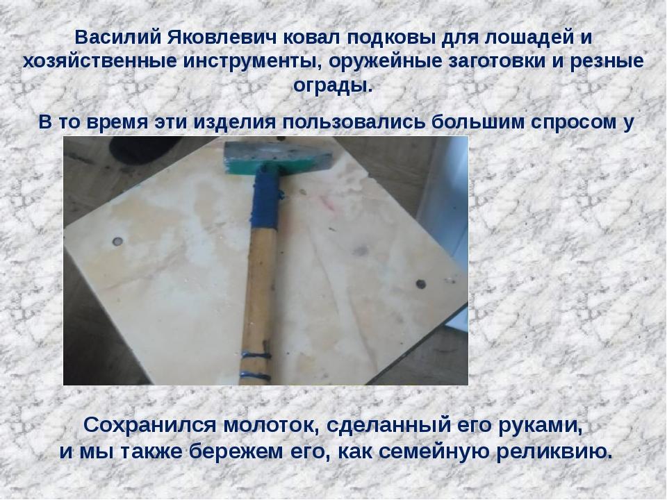 Василий Яковлевич ковал подковы для лошадей и хозяйственные инструменты, оруж...