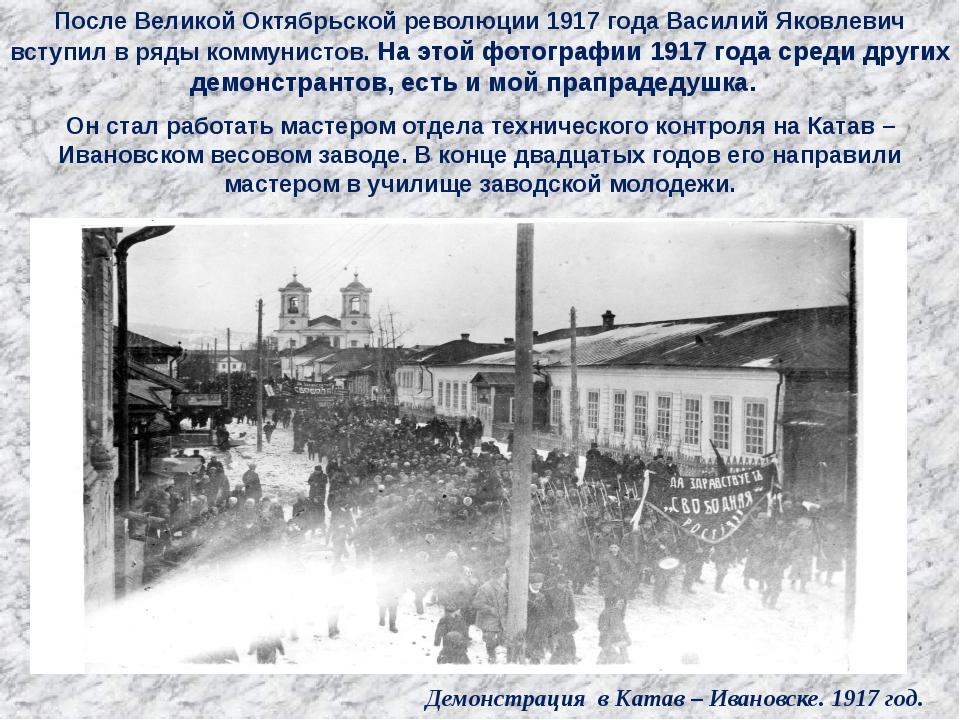 Демонстрация в Катав – Ивановске. 1917 год. После Великой Октябрьской револю...