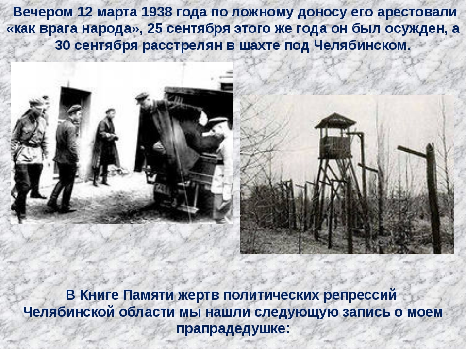 Вечером 12 марта 1938 года по ложному доносу его арестовали «как врага народ...