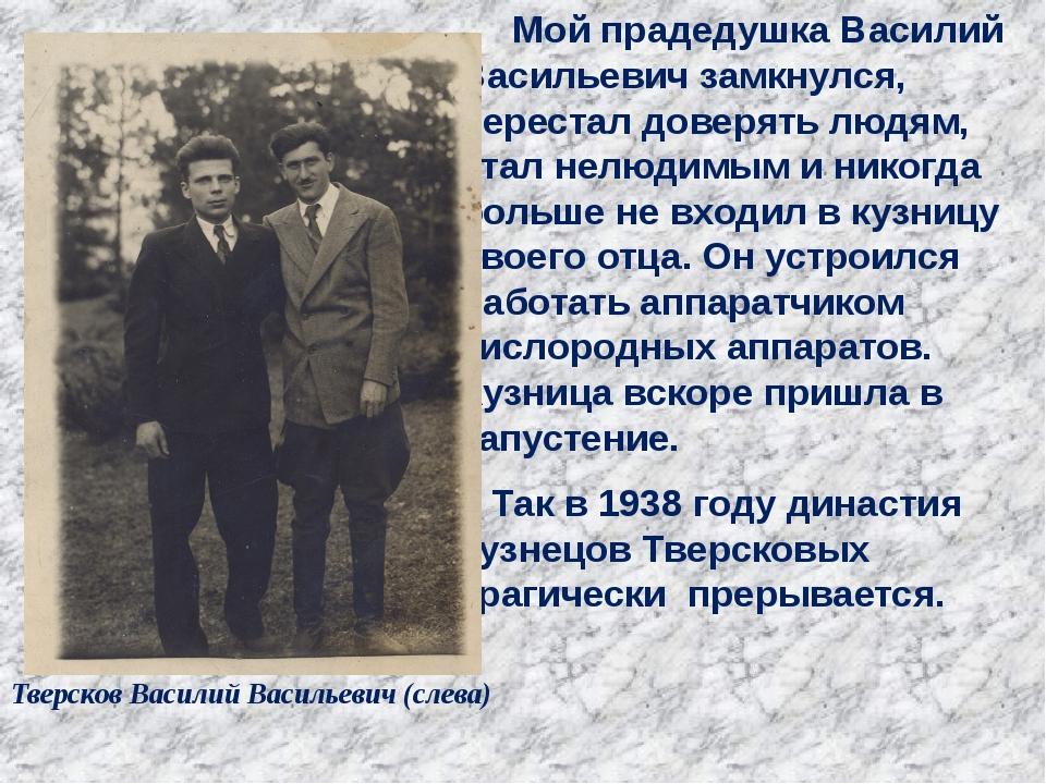 Тверсков Василий Васильевич (слева) Мой прадедушка Василий Васильевич замкнул...