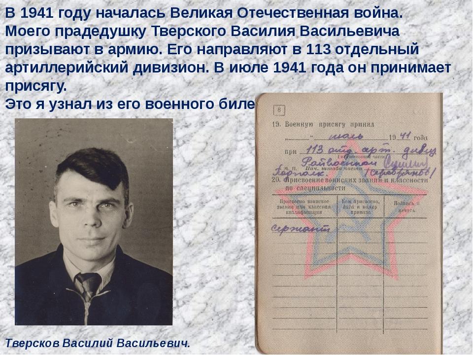 В 1941 году началась Великая Отечественная война. Моего прадедушку Тверского...
