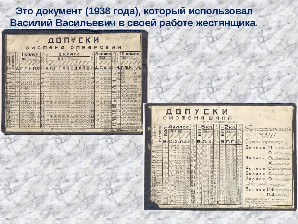 Это документ (1938 года), который использовал Василий Васильевич в своей рабо...