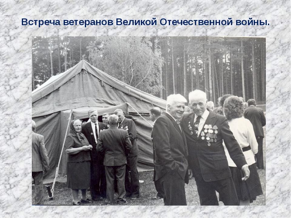 Встреча ветеранов Великой Отечественной войны.