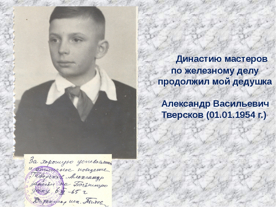 Династию мастеров по железному делу продолжил мой дедушка Александр Васильев...