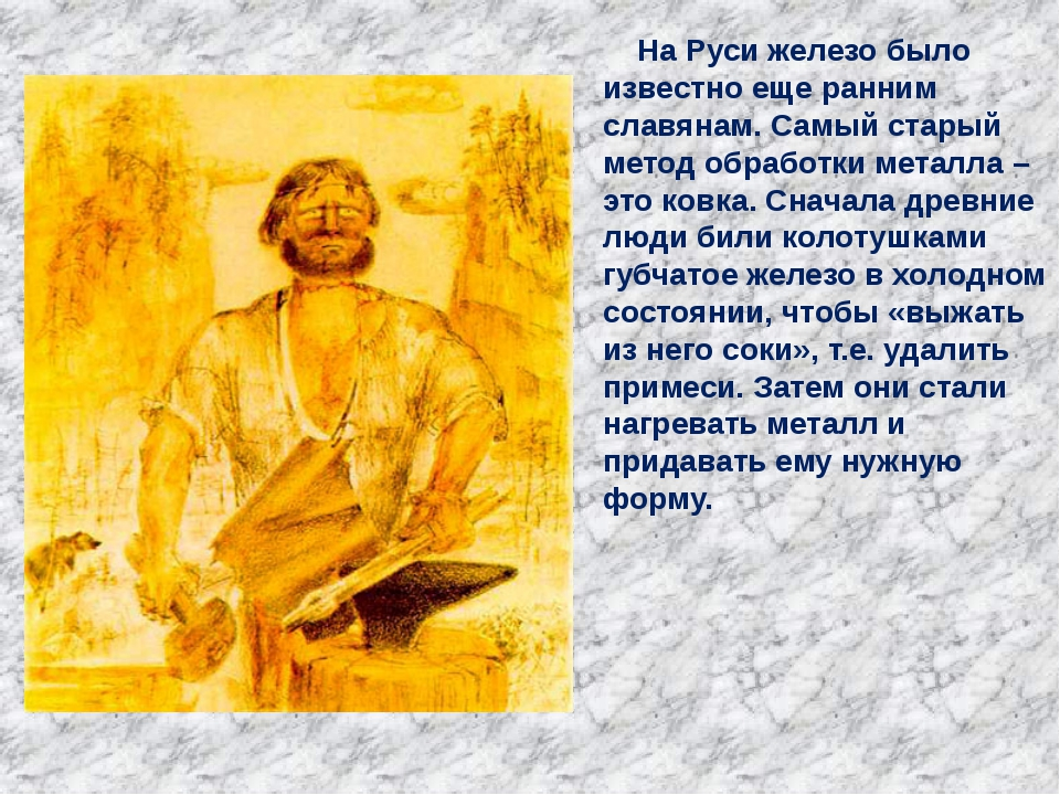 На Руси железо было известно еще ранним славянам. Самый старый метод обработ...