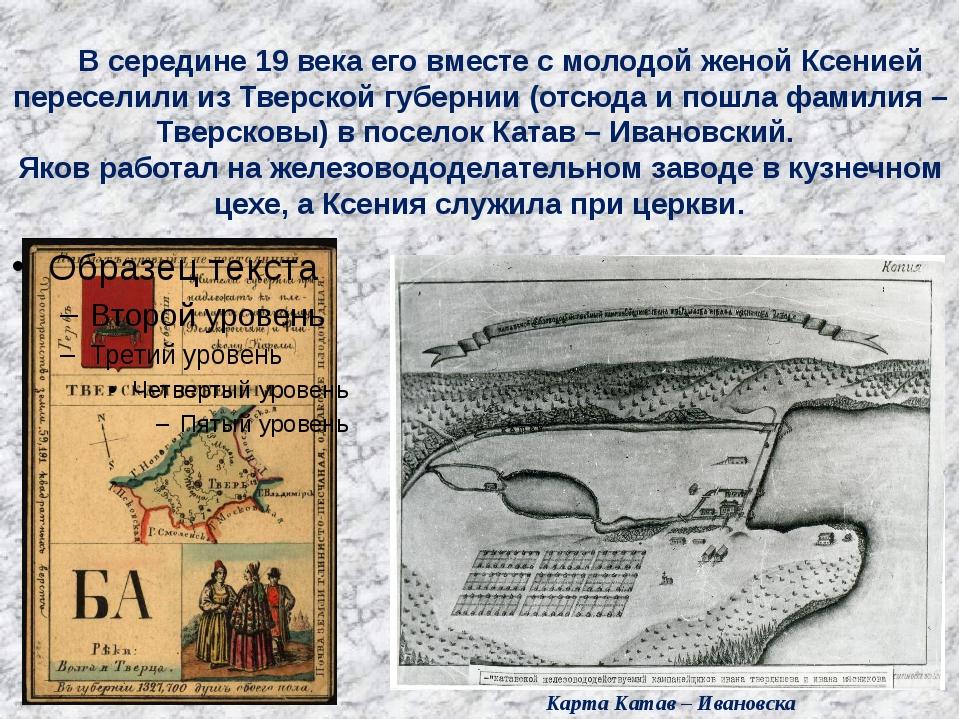 В середине 19 века его вместе с молодой женой Ксенией переселили из Тверской...
