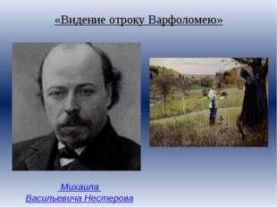 «Видение отроку Варфоломею» Михаила Васильевича Нестерова Е. В. Воронкова Кла
