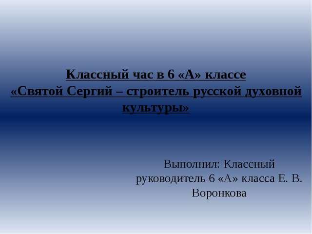 Классный час в 6 «А» классе «Святой Сергий – строитель русской духовной культ...