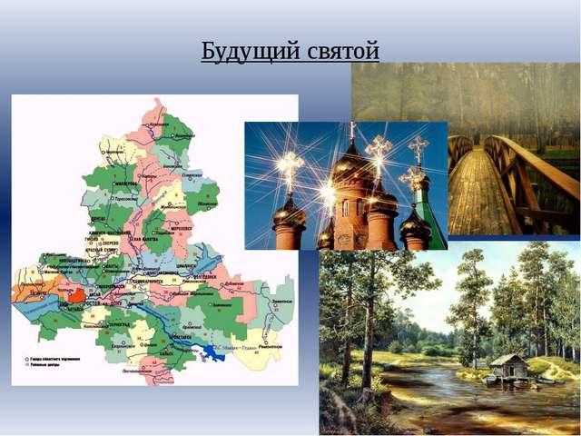 """Будущий святой Е. В. Воронкова Классный руководитель 6 """"А"""""""