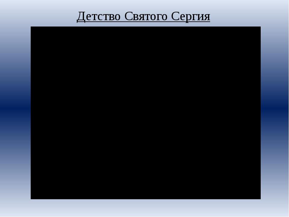 """Детство Святого Сергия Е. В. Воронкова Классный руководитель 6 """"А"""""""