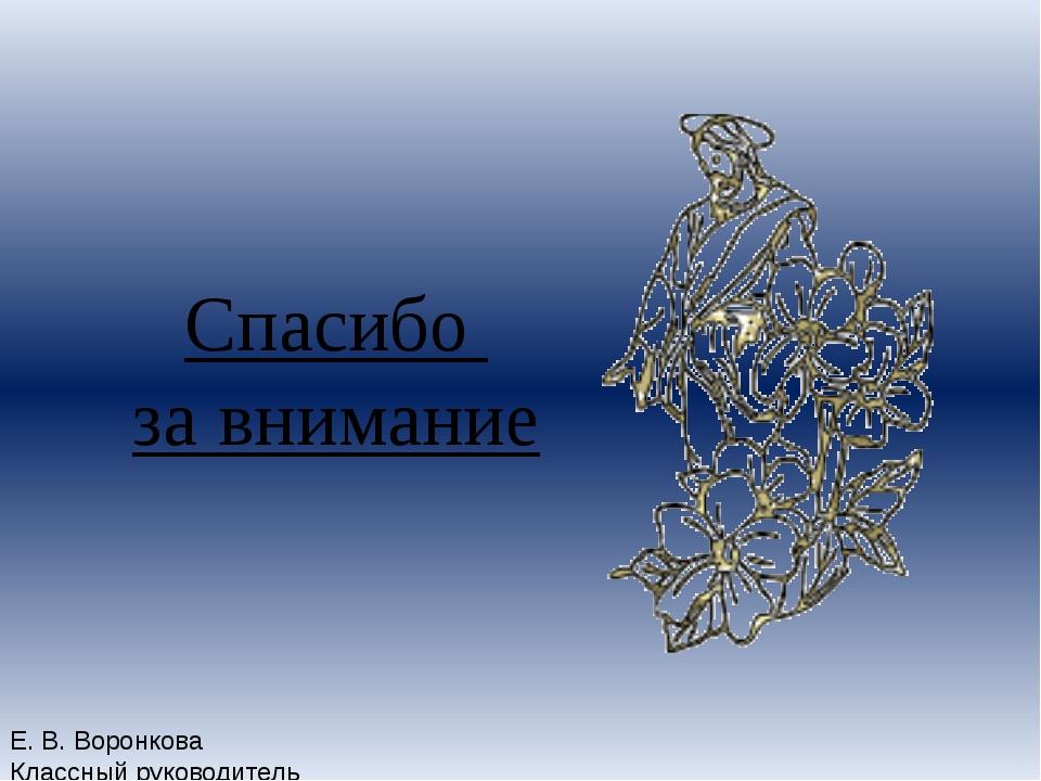 """Спасибо за внимание Е. В. Воронкова Классный руководитель 6 """"А"""""""