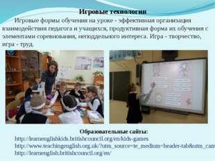 Игровые технологии Игровые формы обучения на уроке - эффективная организация