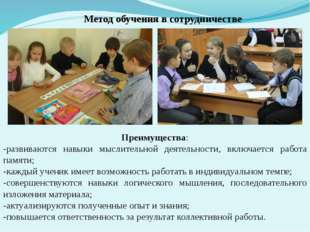 Метод обучения в сотрудничестве Преимущества: -развиваются навыки мыслительно