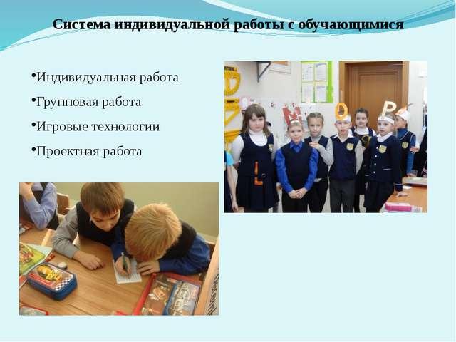 Система индивидуальной работы с обучающимися Индивидуальная работа Групповая...
