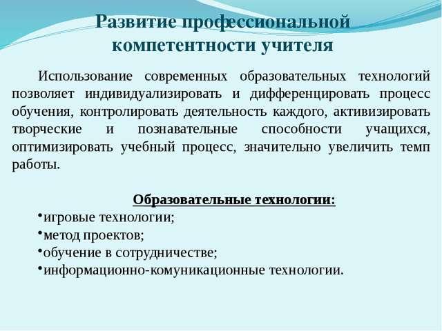 Развитие профессиональной компетентности учителя Использование современных об...