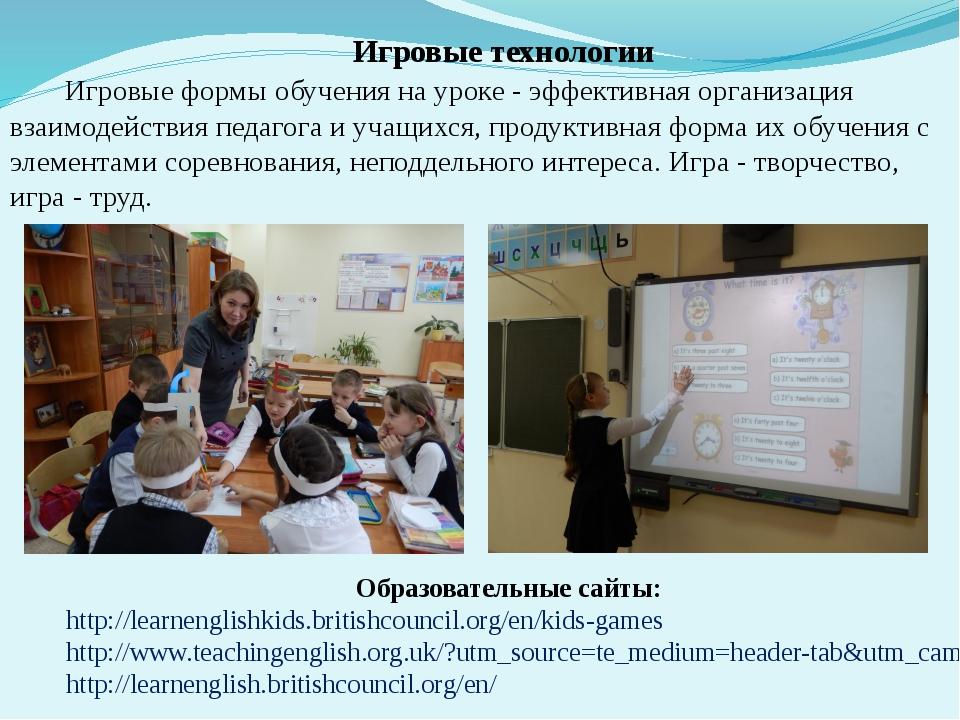 Игровые технологии Игровые формы обучения на уроке - эффективная организация...
