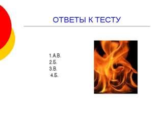 ОТВЕТЫ К ТЕСТУ 1.А.В. 2.Б. 3.В. 4.Б.