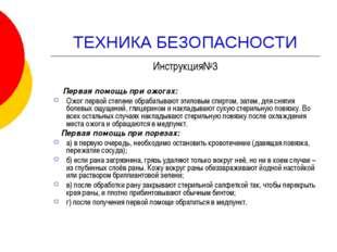 ТЕХНИКА БЕЗОПАСНОСТИ Инструкция№3 Первая помощь при ожогах: Ожог первой степе