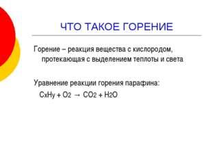 ЧТО ТАКОЕ ГОРЕНИЕ Горение – реакция вещества с кислородом, протекающая с выде