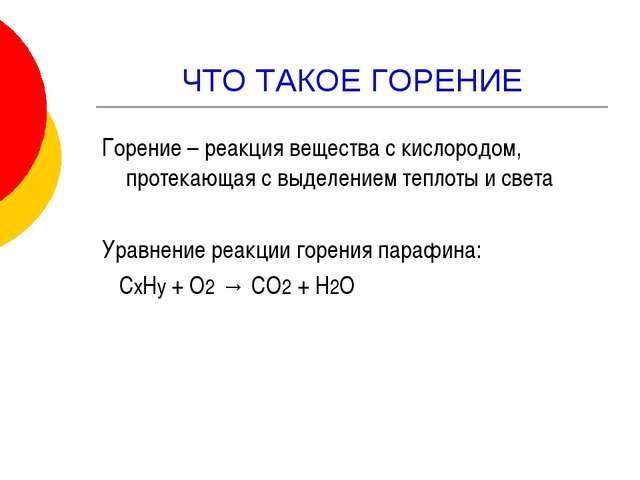 ЧТО ТАКОЕ ГОРЕНИЕ Горение – реакция вещества с кислородом, протекающая с выде...