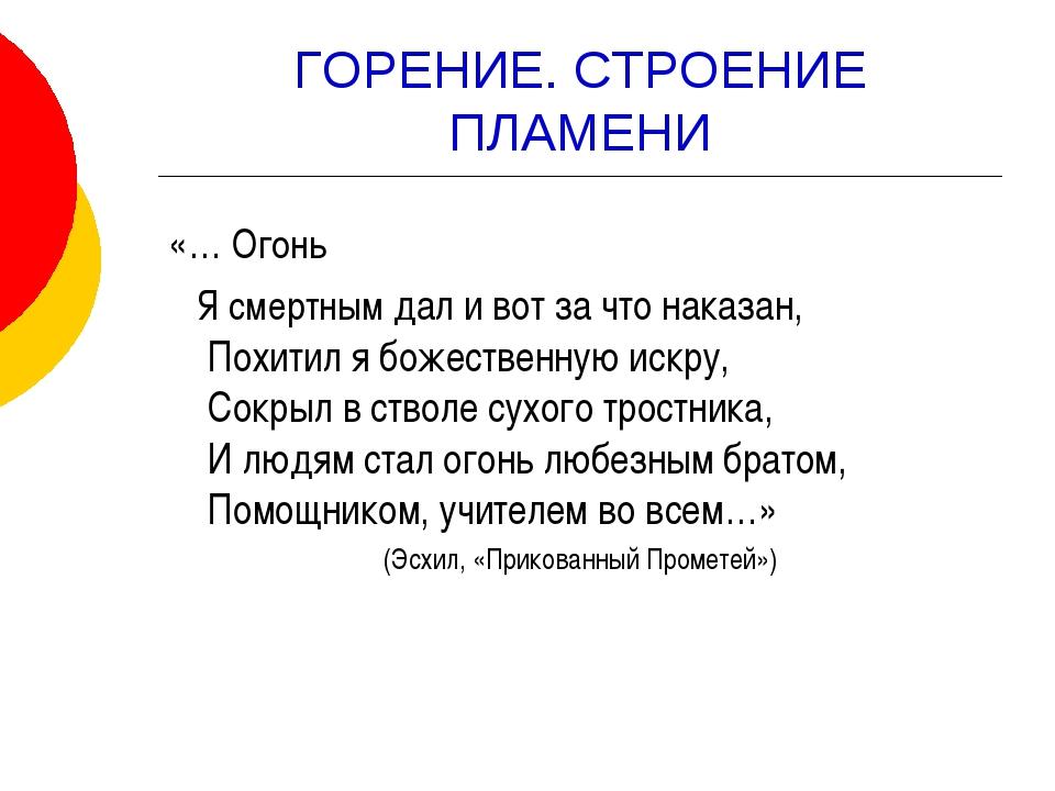 ГОРЕНИЕ. СТРОЕНИЕ ПЛАМЕНИ «… Огонь Я смертным дал и вот за что наказан, Похит...