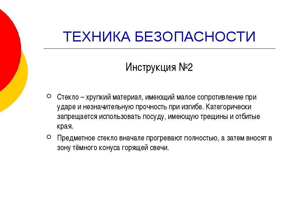 ТЕХНИКА БЕЗОПАСНОСТИ Инструкция №2 Стекло – хрупкий материал, имеющий малое с...