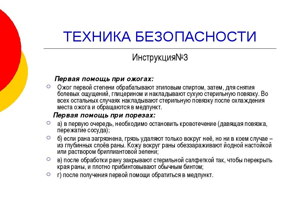 ТЕХНИКА БЕЗОПАСНОСТИ Инструкция№3 Первая помощь при ожогах: Ожог первой степе...