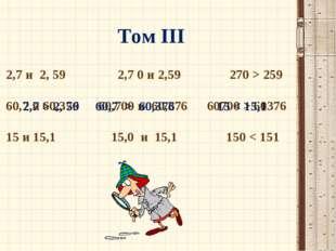 Том III 2,7 и 2, 59 2,7 0 и 2,59 270 > 259 60,7 и 60,376 60,700 и 60,376 6070
