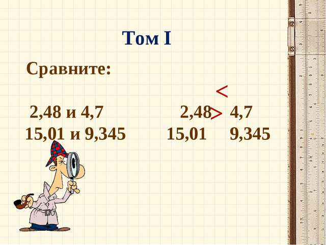 Том I Сравните: 2,48 и 4,7 2,48 4,7 15,01 и 9,345 15,01 9,345 < >