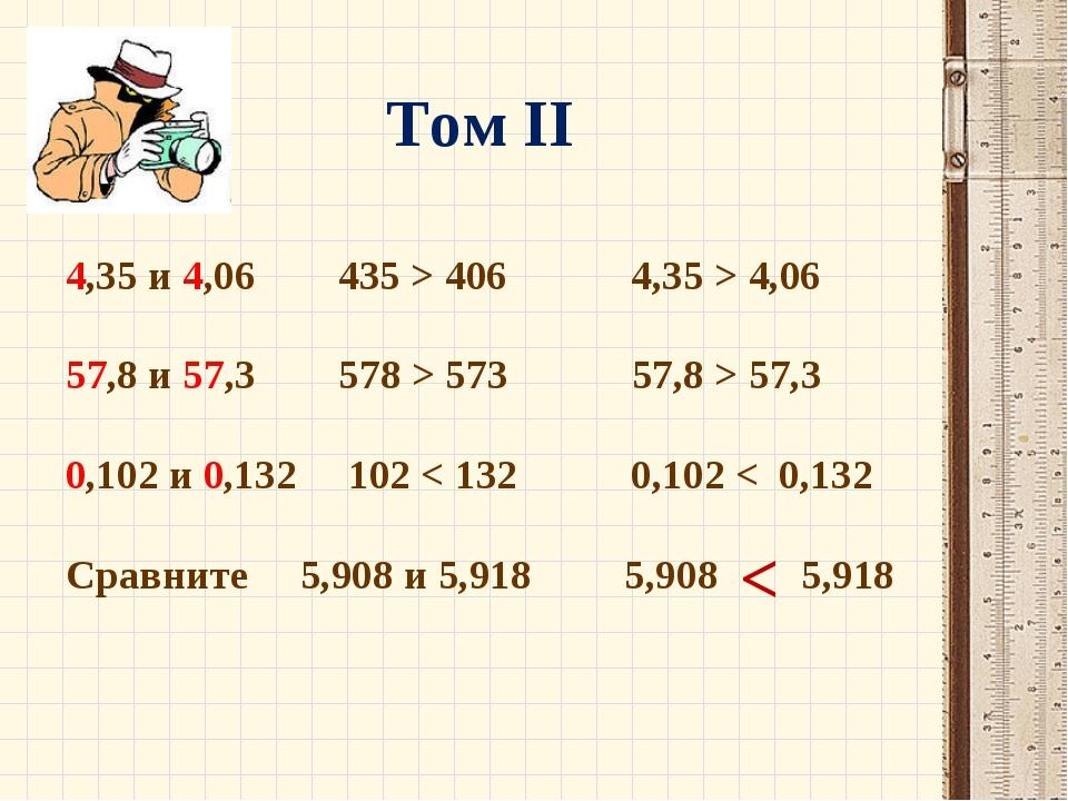 Том II 4,35 и 4,06 435 > 406 4,35 > 4,06 57,8 и 57,3 578 > 573 57,8 > 57,3 0,...