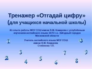 Тренажер «Отгадай цифру» (для учащихся начальной школы) Из опыта работы МОУ С